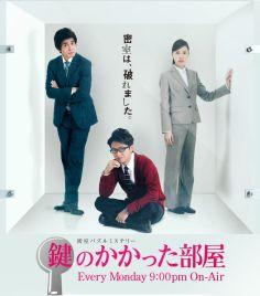 527px-Kagi_no_Kakatta_Heya
