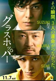 aramajapan_gh-poster1